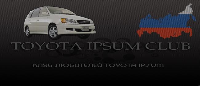 ���� ��������� Toyota Ipsum